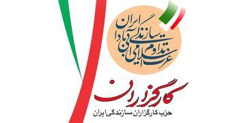 فهرست کاندیداهای مورد حمایت حزب کارگزاران سازندگی ایران اعلام شد